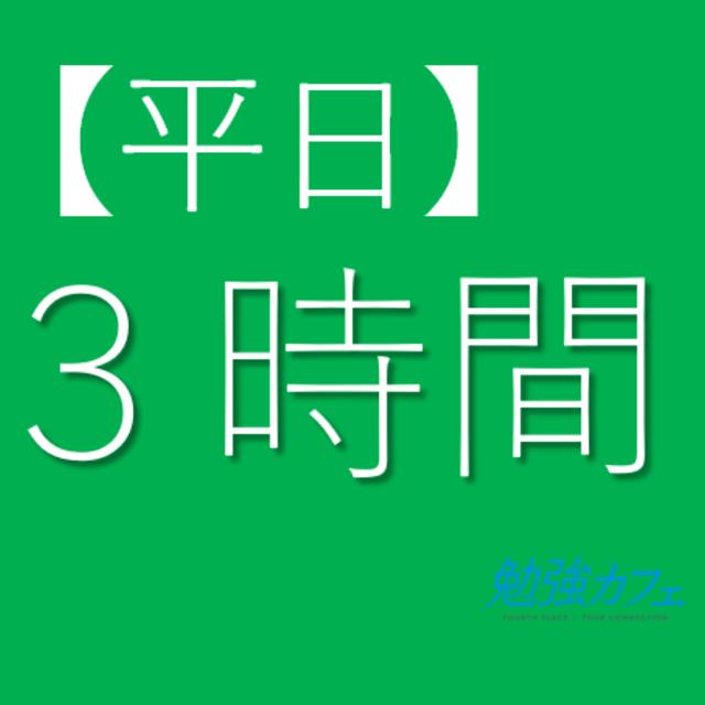 【3時間利用】平日限定★どなたでも★貸会議室予約(¥3,240)