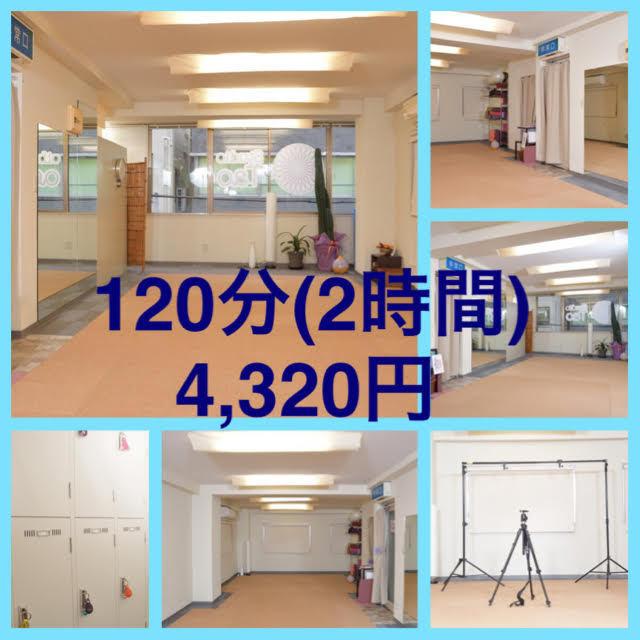 レンタルスタジオ120分(2時間)