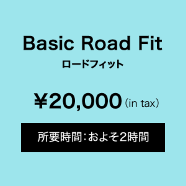 Basic Road Fit (120 分)