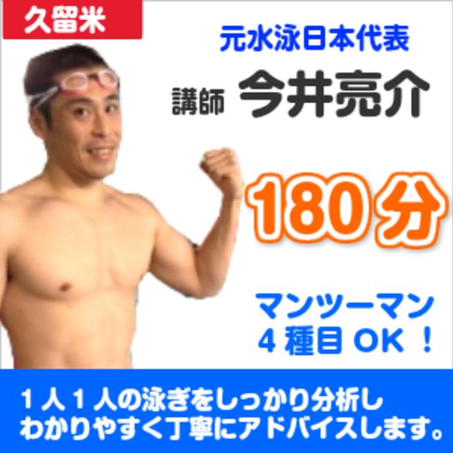 水泳レッスン180分コース【60分×3コマ】