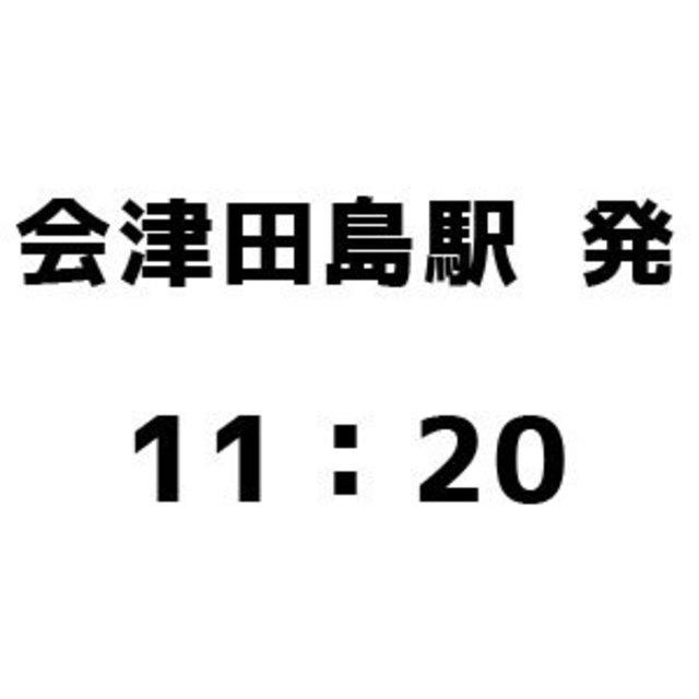 会津田島駅発11:20