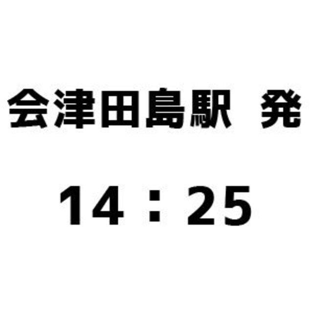 会津田島駅発14:25