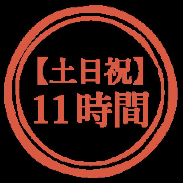 【土日祝】11時間利用