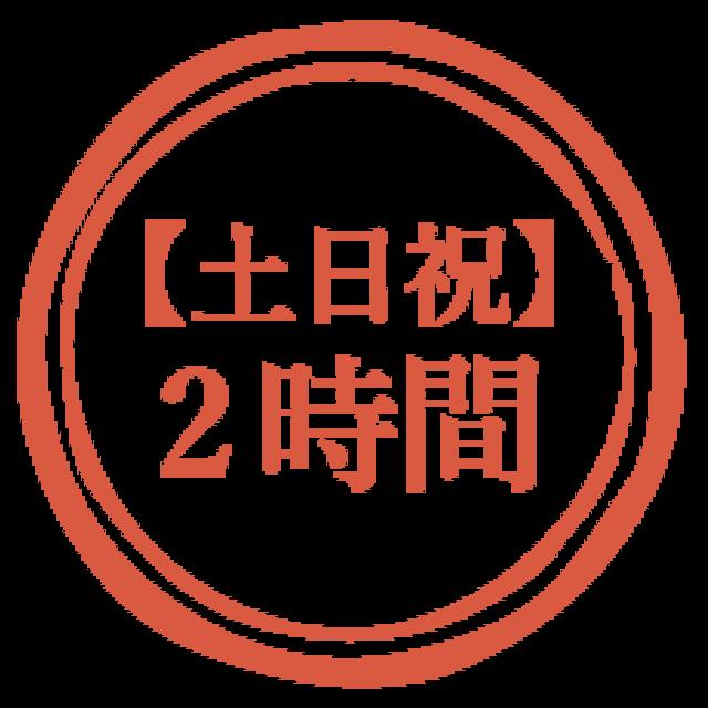 【土日祝】2時間利用(6,000円)*オプションは別途料金