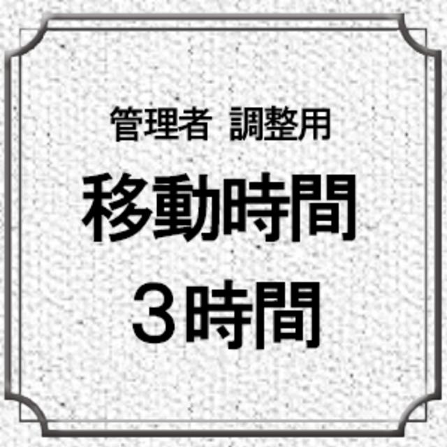 管理者用_移動時間3h