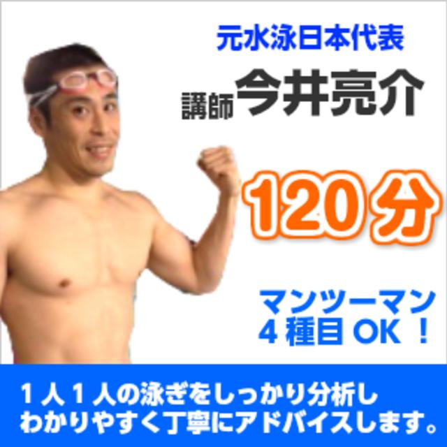 水泳レッスン120分コース【60分×2コマ】