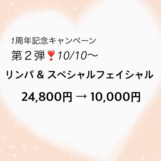 10月10日~!1周年キャンペーンメニュー 第2弾