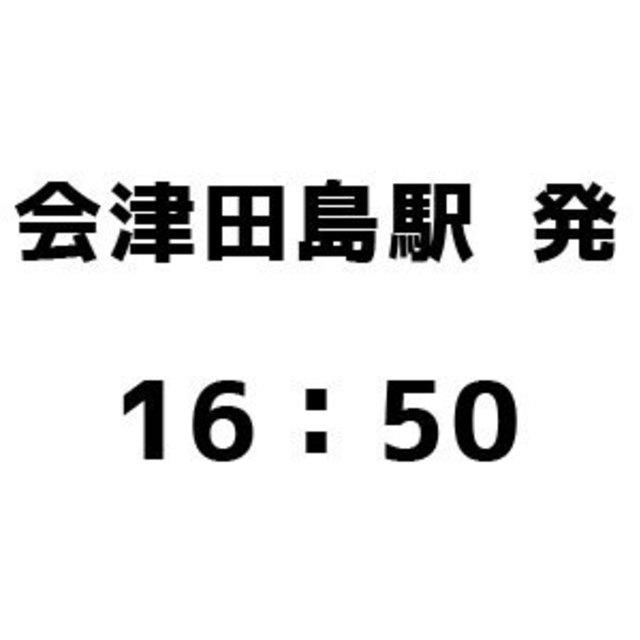 会津田島駅発16:50