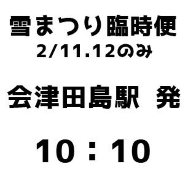 会津田島駅発10:10 ※雪まつり限定