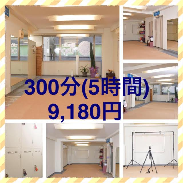 レンタルスタジオ300分(5時間)