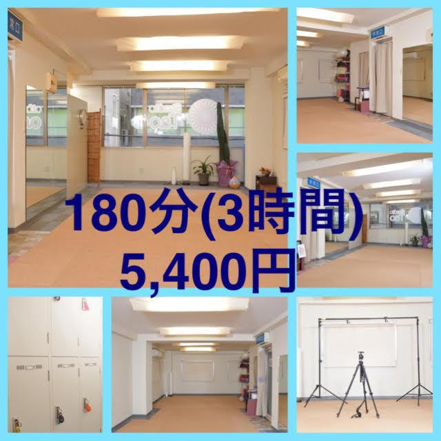 レンタルスタジオ180分(3時間)