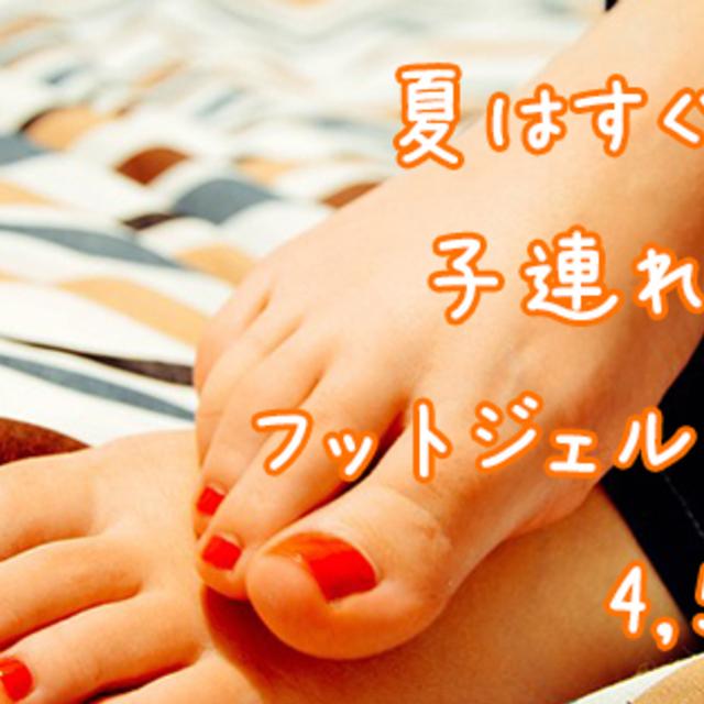 ★子連れOK!フットジェルネイル4500円