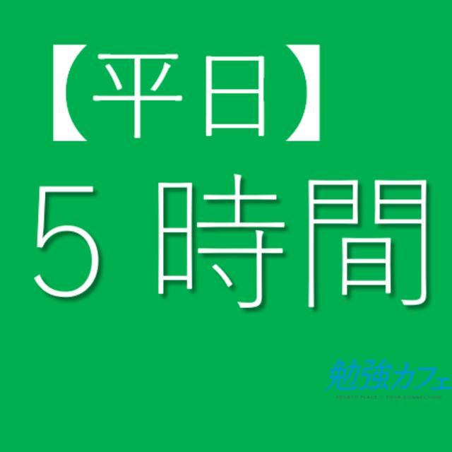 【5時間利用】平日限定★どなたでも★貸会議室予約(¥5,400)