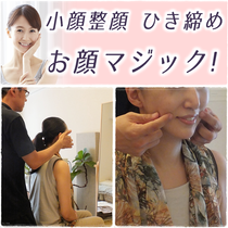 "[Convenient daimyo] [new and about 40 minutes] small KaoSeikao ""your face Magic"" Beauty manipulative, beautiful face is determined by the lower half! ! If neat aim the inverted triangle face 
