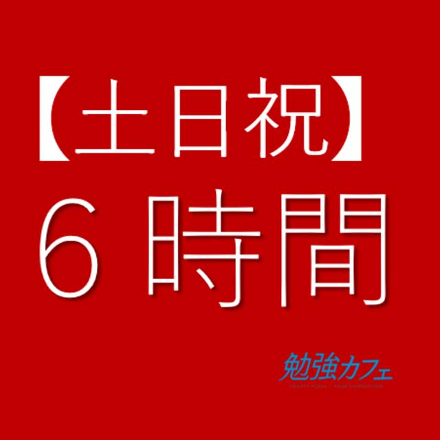 【6時間利用】土日祝★どなたでも★貸会議室予約(¥9,720)