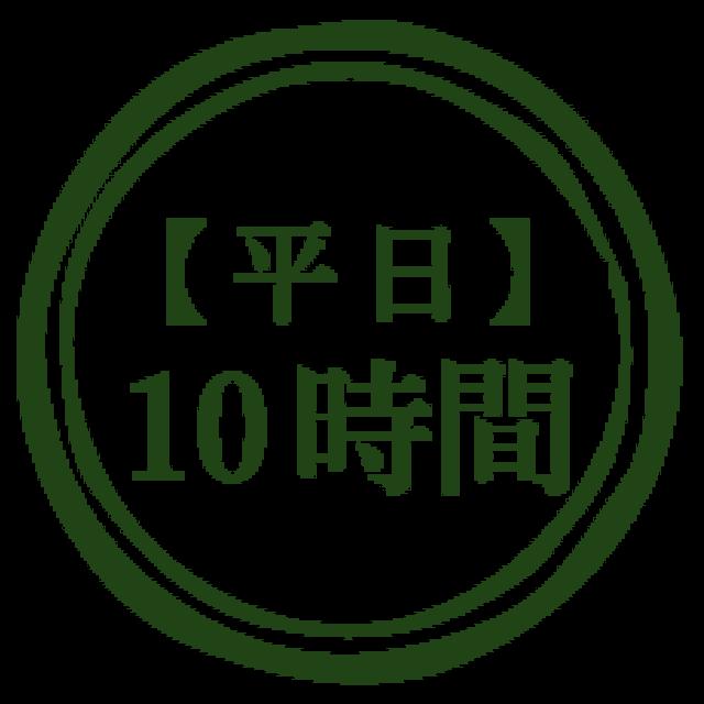【平日】10時間利用