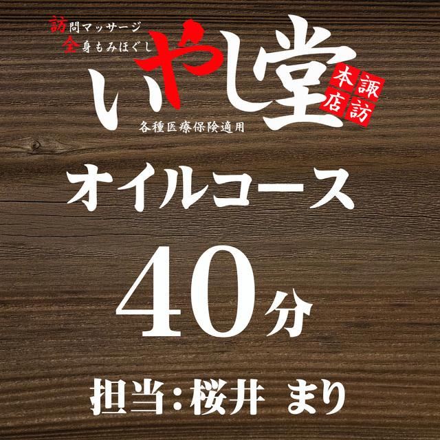 全身オイル 40分 担当:桜井まり