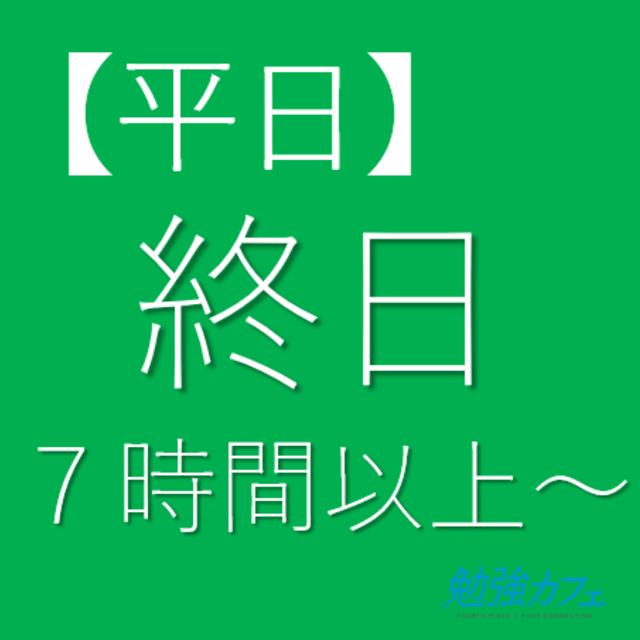 【平日1Day】※7時間以上の場合はこちらを選択してください。平日限定★どなたでも★貸会議室予約(¥7,560)