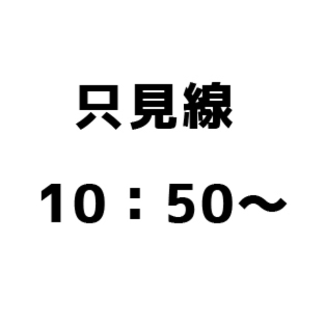 只見線自然災害10:50~12:20