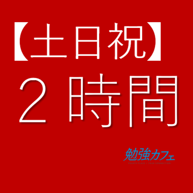 【2時間利用】土日祝★どなたでも★貸会議室予約(¥3,240)