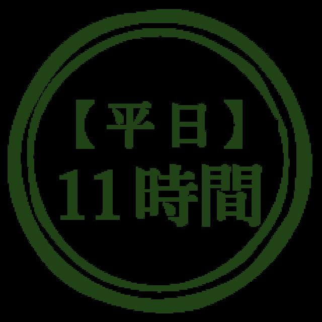 【平日】11時間利用