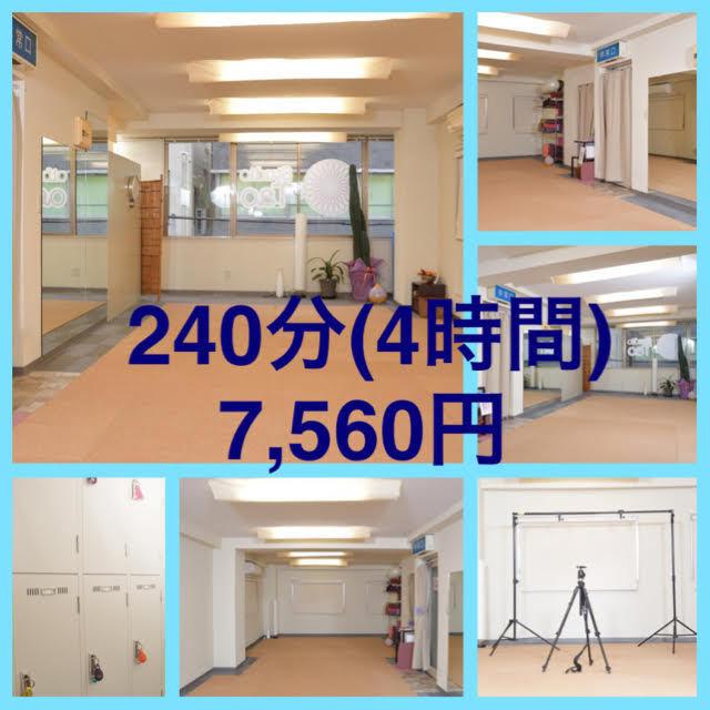 レンタルスタジオ240分(4時間)