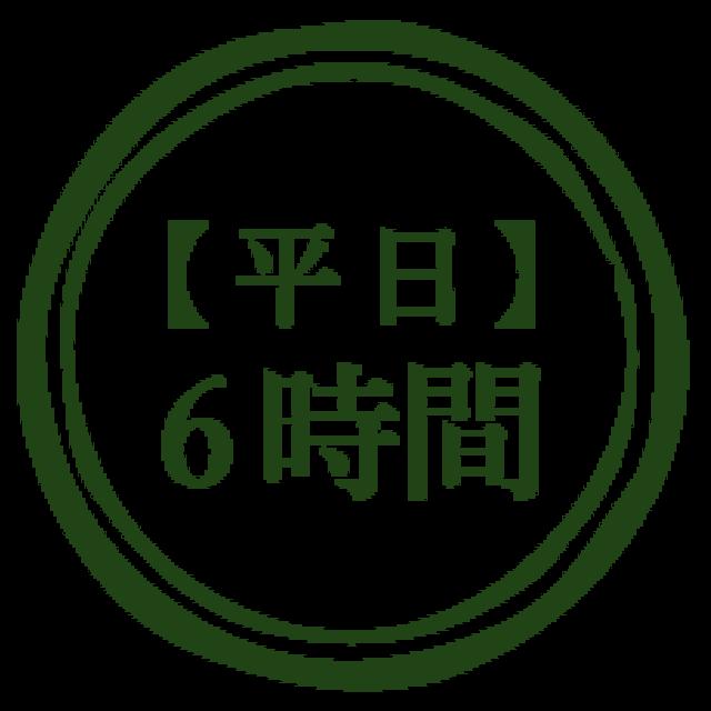 【平日】6時間利用