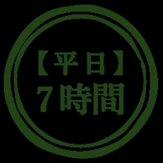 【平日】7時間利用