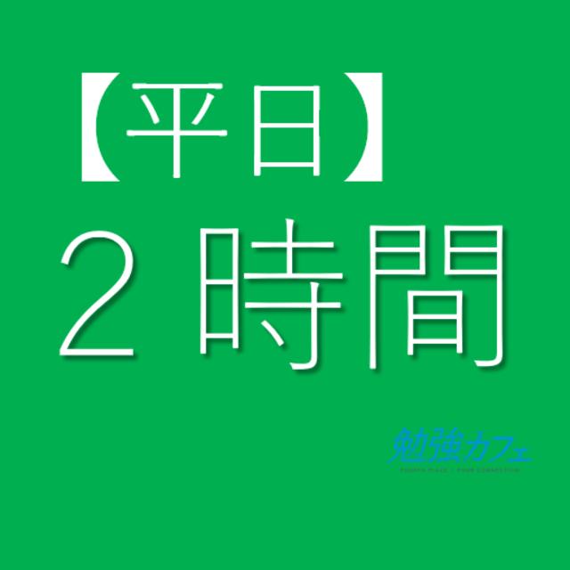 【2時間利用】平日限定★どなたでも★貸会議室予約(¥2,160)