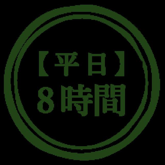 【平日】8時間利用