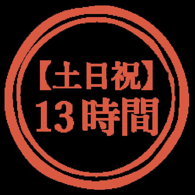【土日祝】13時間利用のお得なパッケージメニュー(16,000円)*オプションは別途料金