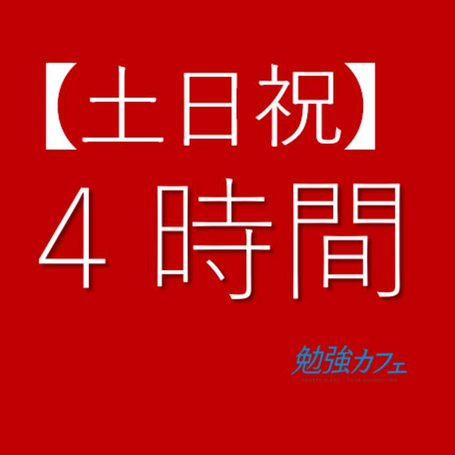 【4時間利用】土日祝★どなたでも★貸会議室予約(¥6,480)