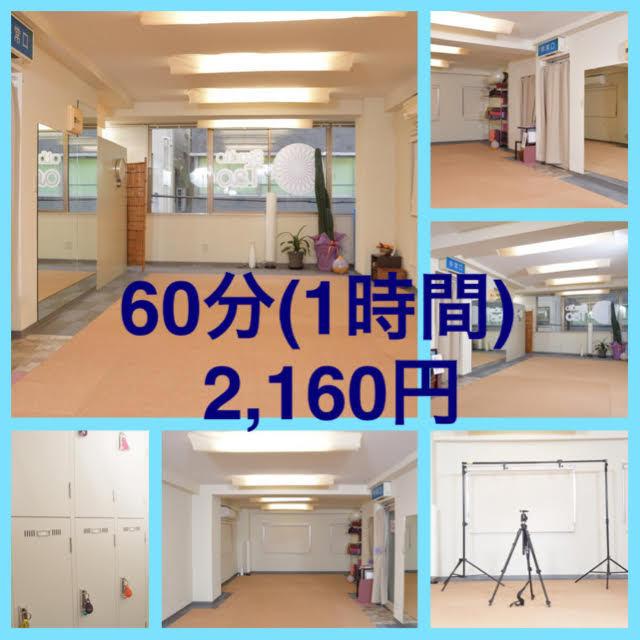 レンタルスタジオ60分(1時間)