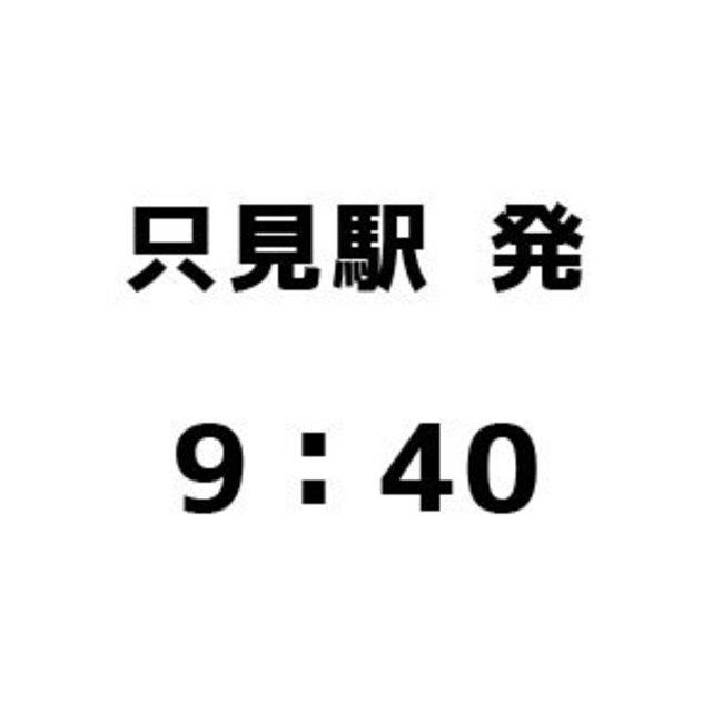 只見駅発9:40