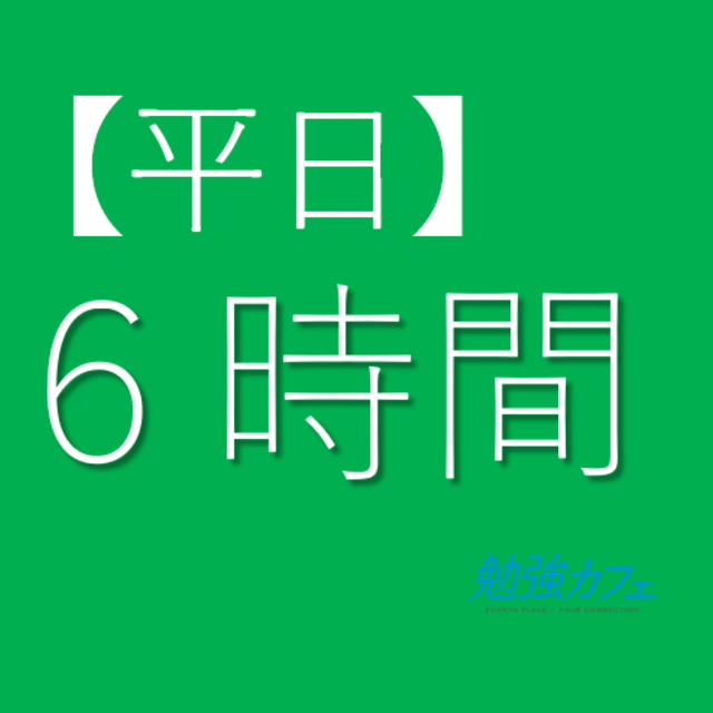 【6時間利用】平日限定★どなたでも★貸会議室予約(¥6,480)