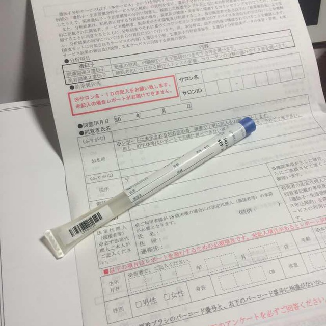DNA美容検査 | エステサロンルタン | 当日予約・直前予約 ポップコーン