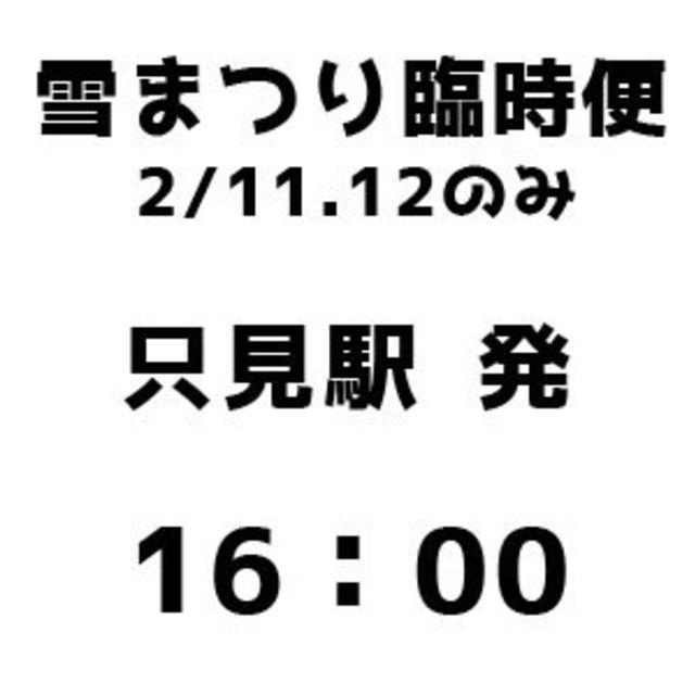 只見駅発16:00 ※雪まつり限定