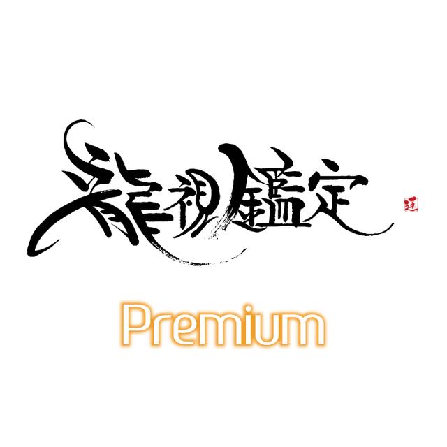 龍視鑑定~Premium~