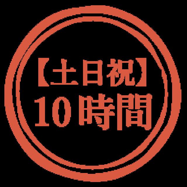 【土日祝】10時間利用