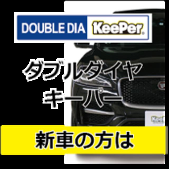 (新車)ダブルダイヤモンドキーパー