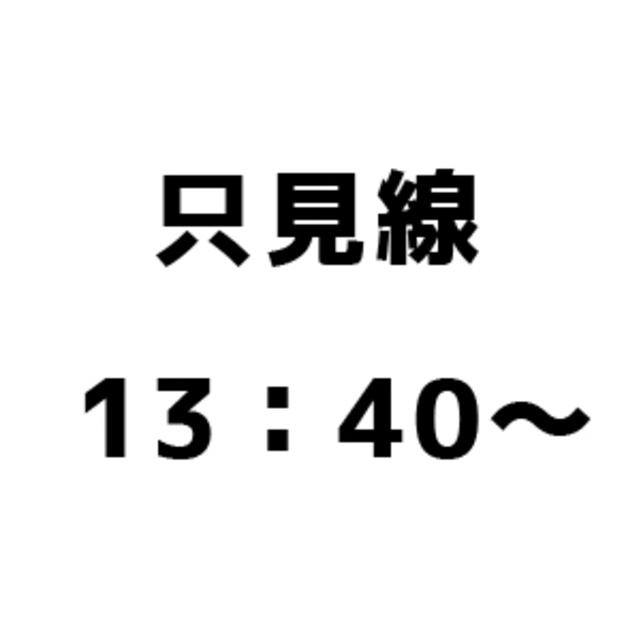 只見線自然災害13:40~15:10