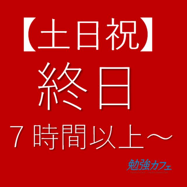 【土日祝1Day】※7時間以上の場合はこちらを選択してください。土日祝★どなたでも★貸会議室予約(¥11,340)