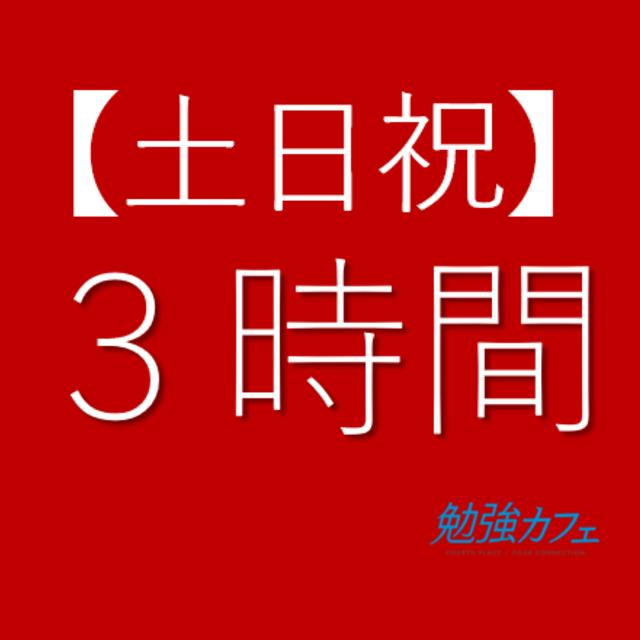 【3時間利用】土日祝★どなたでも★貸会議室予約(¥4,860)