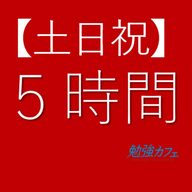 【5時間利用】土日祝★どなたでも★貸会議室予約(¥8,100)