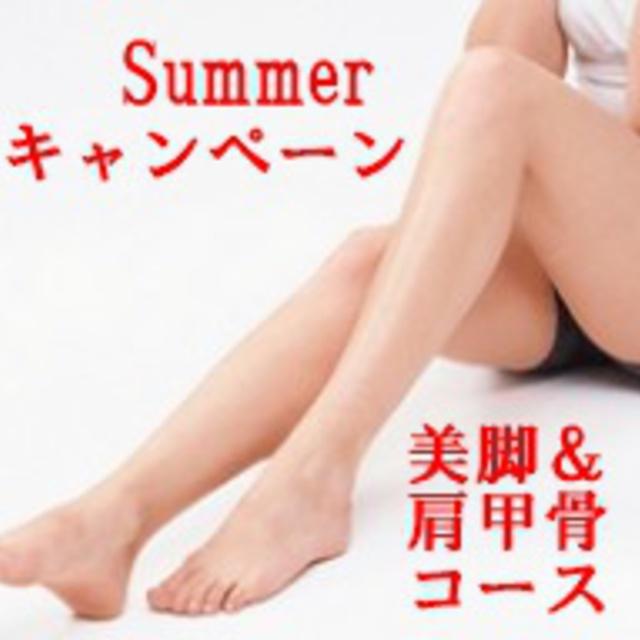 Summerキャンペーン≪★6月限定★≫