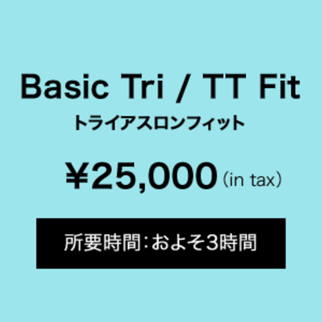 Basic Tri / TT Fit (120 分)