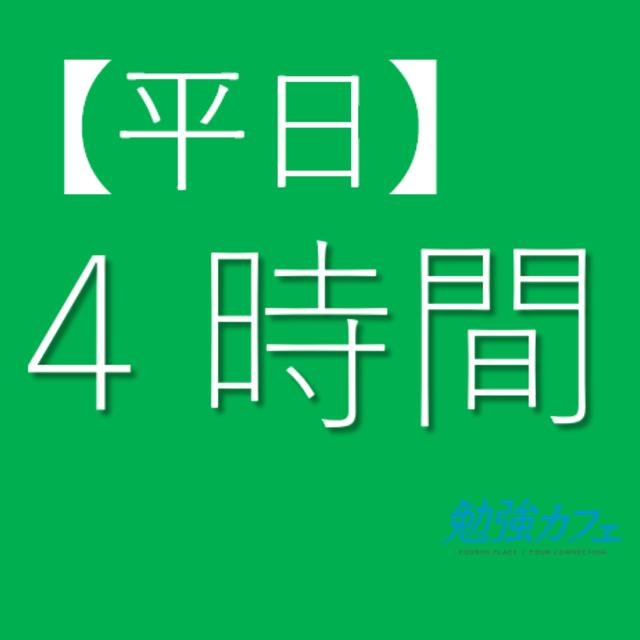 【4時間利用】平日限定★どなたでも★貸会議室予約(¥4,320)