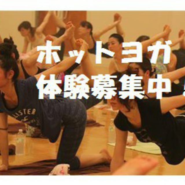 [New] ☆ hot yoga experience ☆ | CALDO (Cardo) Kichijoji | Last-minute booking service Popcorn