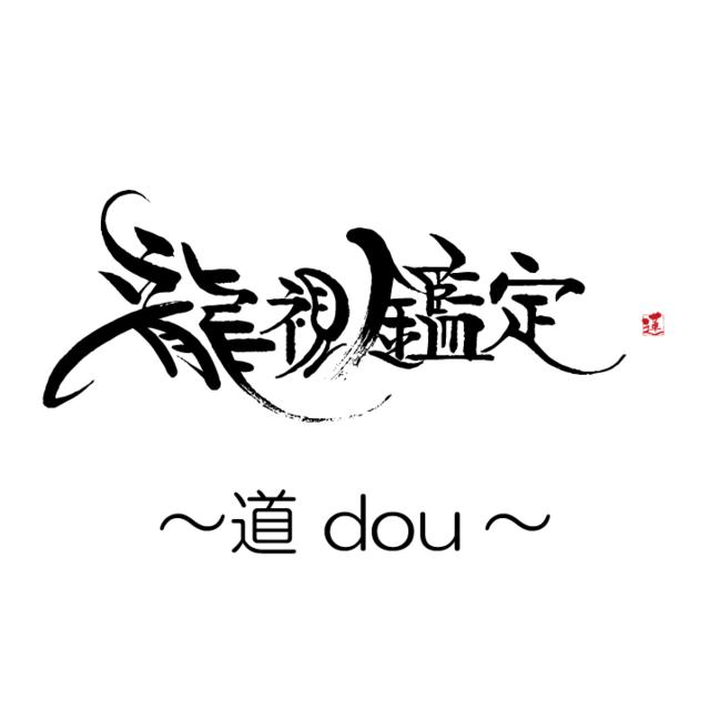 龍視鑑定~道 dou~