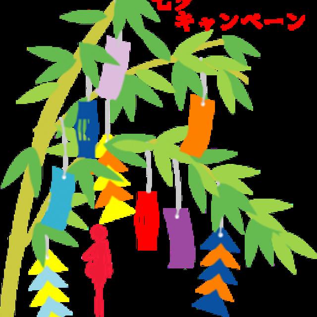 七夕キャンペーン ≪★7月限定★≫